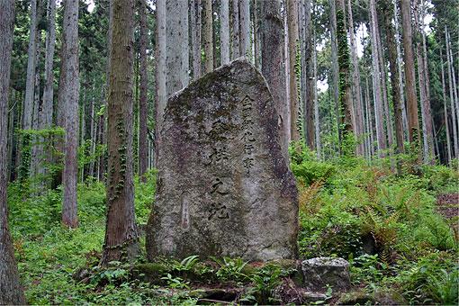 「全国緑化行事発祥地の地」記念碑