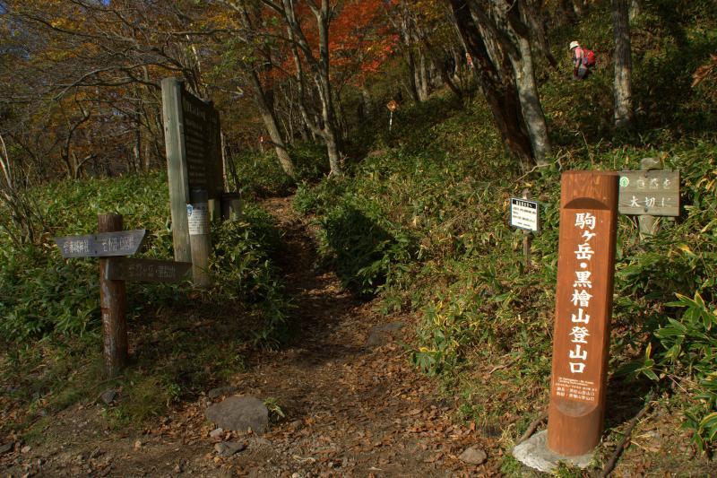 駒ヶ岳登山口