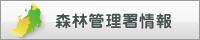 森林管理署情報バナー