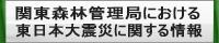 関東森林管理局における東日本大震災の情報
