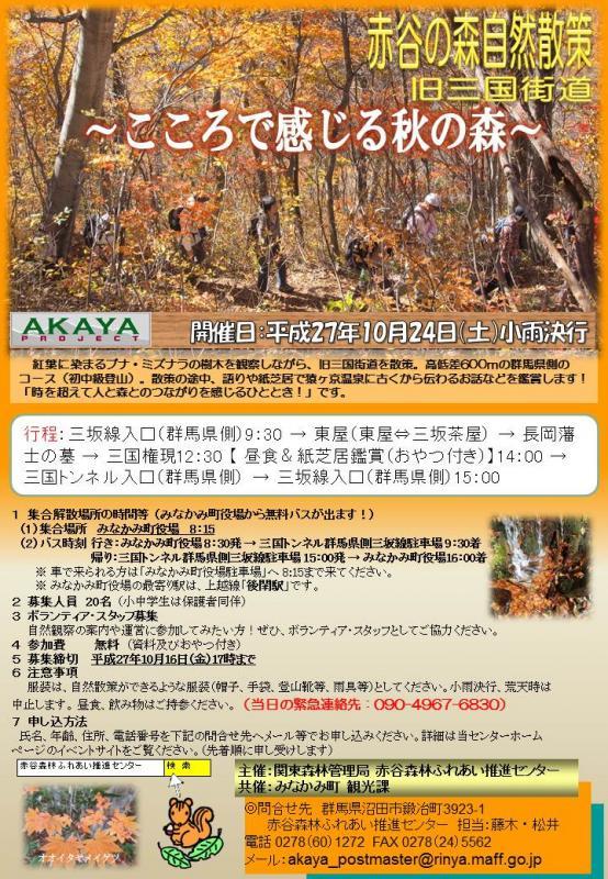 2015自然散策 秋