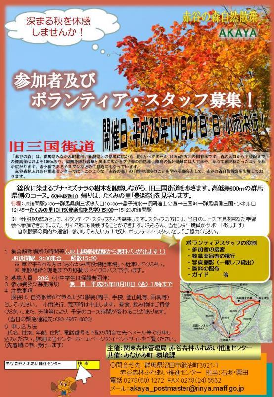 秋自然散策チラシ