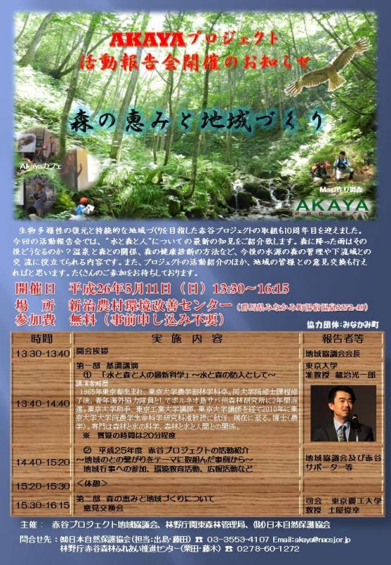 赤谷プロジェクト活動報告会