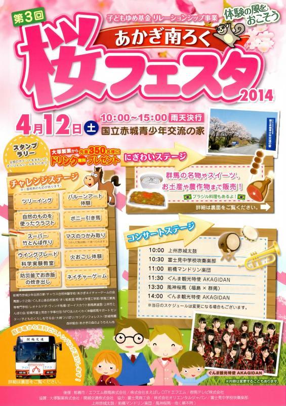 桜フェスタ2014