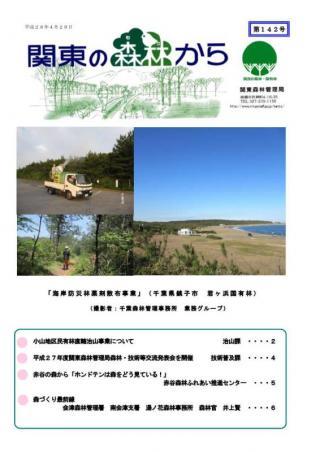 関東の森林から第142号表紙