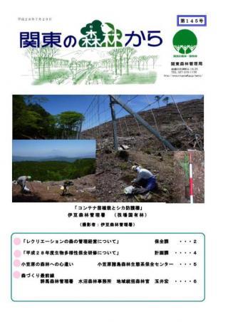 関東の森林から第145号表紙