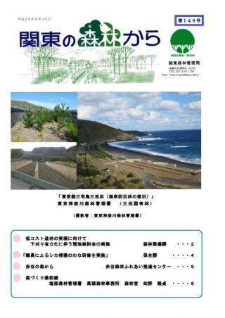 関東の森林から第146号表紙