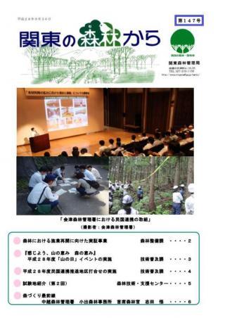 関東の森林から第147号表紙