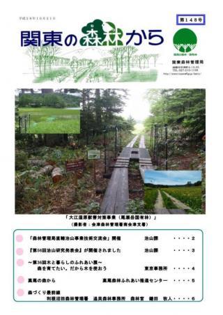 関東の森林から第148号表紙