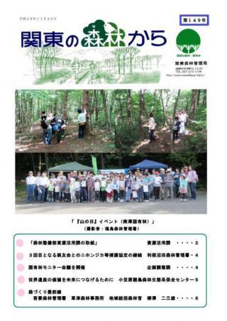関東の森林から第149号表紙