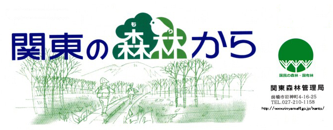 広報誌「関東の森林」から