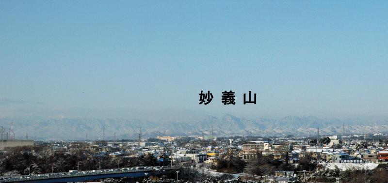 妙義山を望む