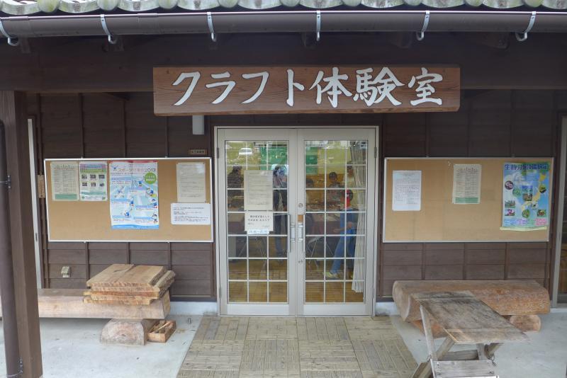 クラフト体験室