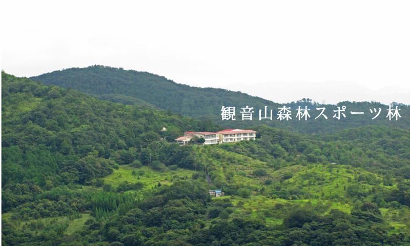 観音山森林スポーツ林