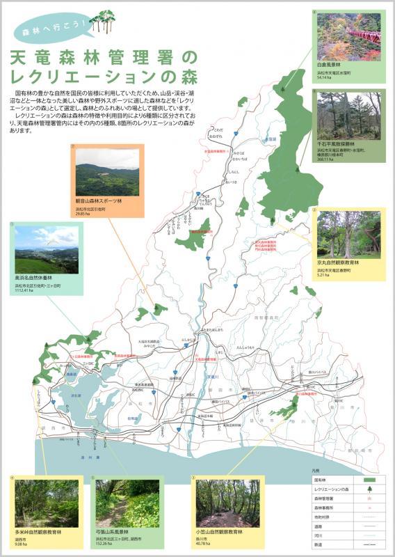 レク森地図