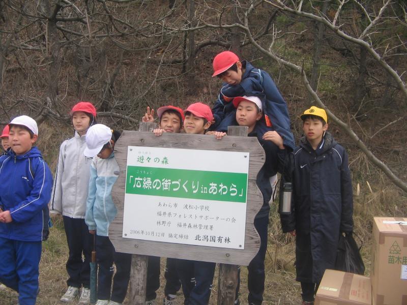 遊々の森 あわら市波松小学校、福井県フォレストサポーターの会と協定