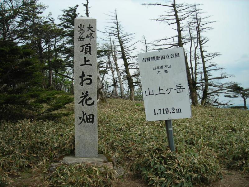 24.山上ヶ岳山頂