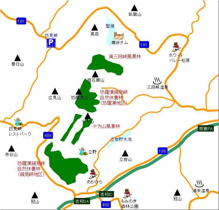 アクセスマップ 【恐羅漢・奥三段・十方】