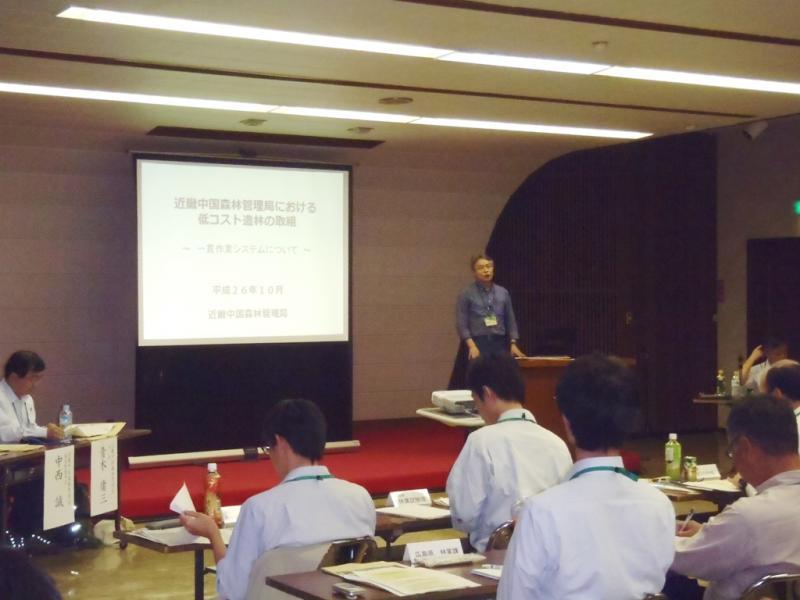 技術普及に向けた現地検討会の開催(2014年):近畿中国森林管理局