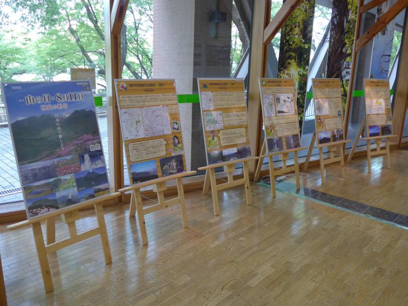 山の日記念イベント13
