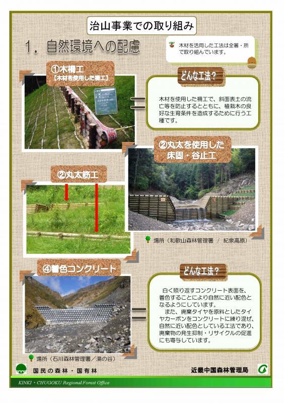 1.自然環境への配慮
