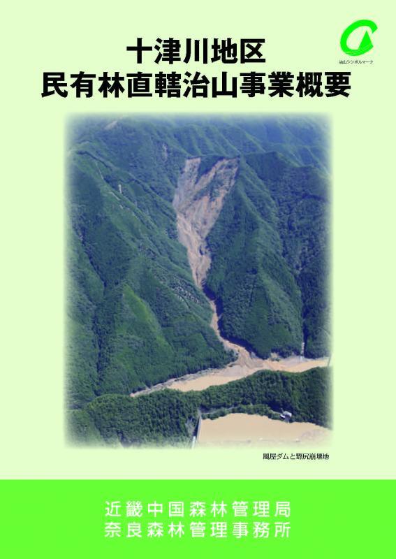 十津川地区パンフレット