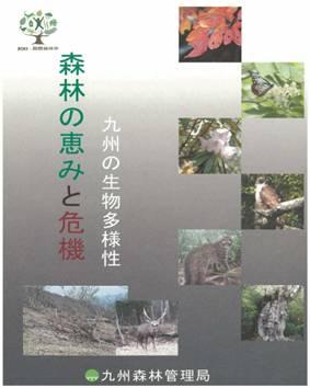 生物多様性資料