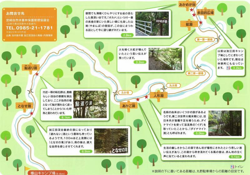 宮崎自然休養林ー施設パンフ壱