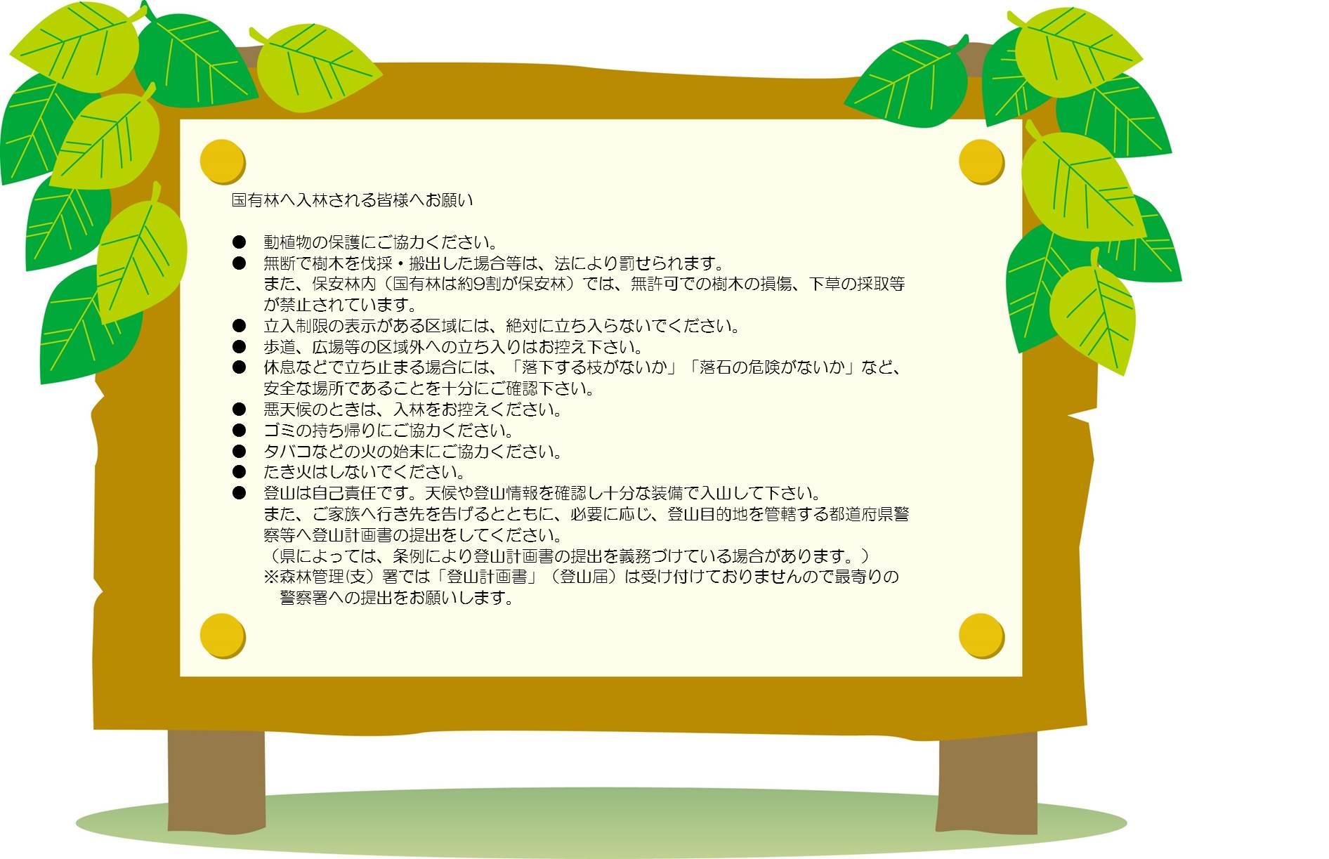 国有林への入林手続:東北森林管理局