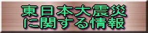 東日本大震災に関わる情報