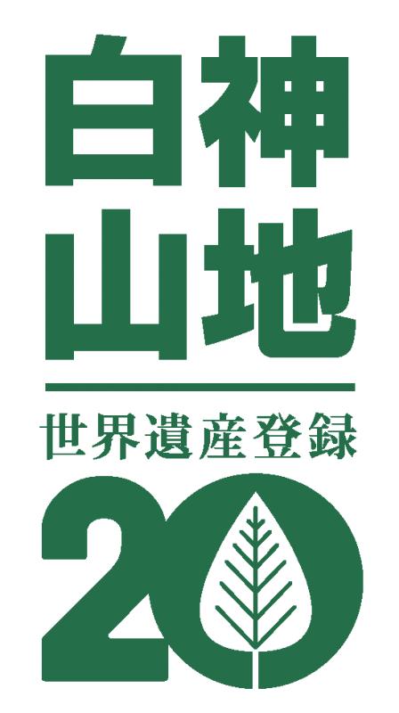 白神20周年ロゴ