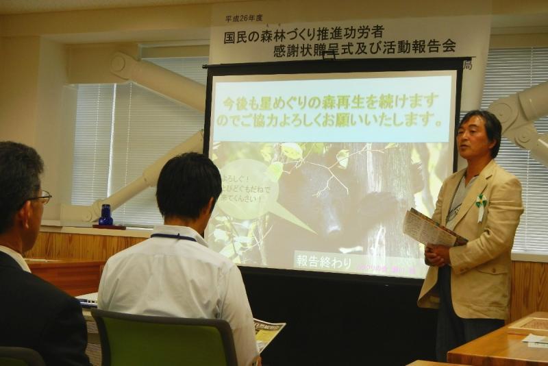 H26国民の森林づくり感謝状贈呈-報告(カタクリの会)