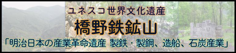 ユネスコ世界文化遺産 橋野鉄鉱山「明治日本の産業革命遺産 製鉄・製鋼、造船、石炭産業」